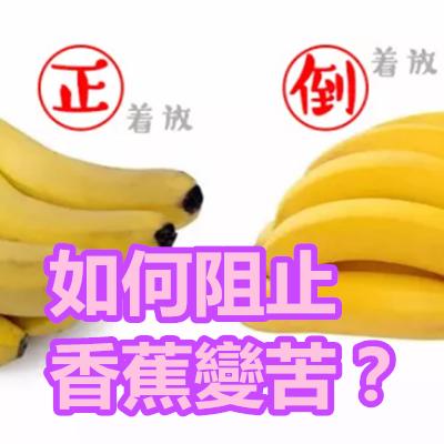 如何阻止香蕉變苦?.png