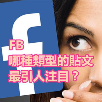 FB 哪種類型的貼文 最引人注目?.jpg