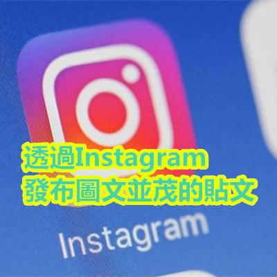 透過Instagram發布圖文並茂的貼文.jpg