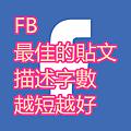 FB 最佳的貼文 描述字數 越短越好.png