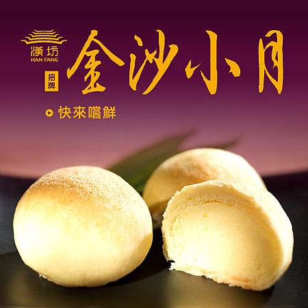漢坊餅藝 人氣商品 漢坊金沙小月 中秋禮盒 預購.jpg