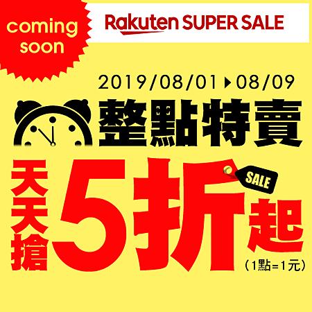 Rakuten 整點特賣 5折起 台灣樂天市場.png