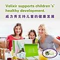 VELIXIR 保護你的健康.jpg