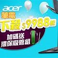 筆電下殺 9988起-Acer筆電週年慶-Yahoo!奇摩購物中心.jpg