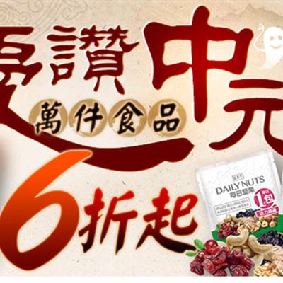 慶讚中元萬件食品6折起-Yahoo!奇摩購物中心.jpg