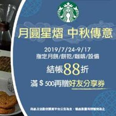 STARBUCKS 星巴克 本月主打星 - 秋節預購。指定月餅.餅乾.咖啡.設備88折.jpg