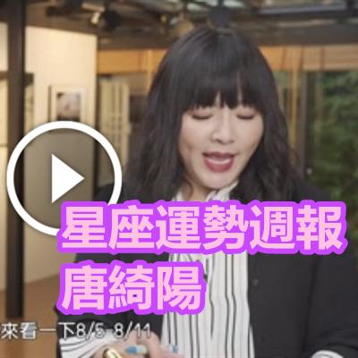 8-05-8-11 星座運勢週報 唐綺陽.png