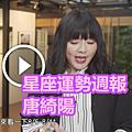 8-05-8-11|星座運勢週報|唐綺陽.png