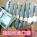 錢如何進口袋?.jpg