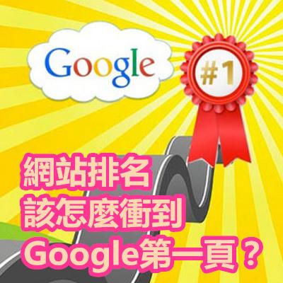 網站排名 該怎麼衝到Google第一頁?.jpg
