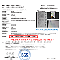 SGS測試報告_威力秀無農藥_20190807.png