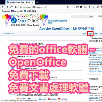 免費的office軟體~OpenOffice,免費下載,免費文書處理軟體.png