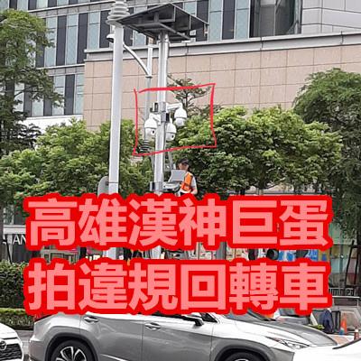 高雄漢神巨蛋 拍違規回轉車.jpg