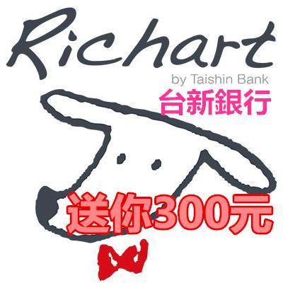 申請 台新銀行 Richart 存款帳戶 送你300元.jpg