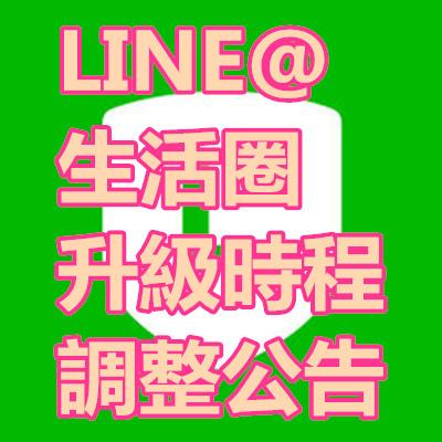我被 LINE@ 耍了,你呢?.jpg