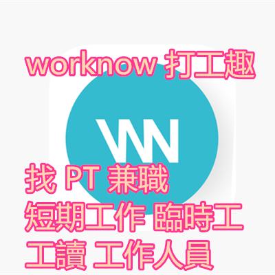 worknow 打工趣 找 PT 兼職 短期工作 臨時工 工讀 工作人員.png