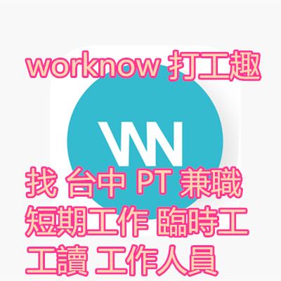 worknow 打工趣 找 台中 PT 兼職 短期工作 臨時工 工讀 工作人員.png