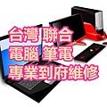 台灣聯合電腦筆電專業到府維修.jpg