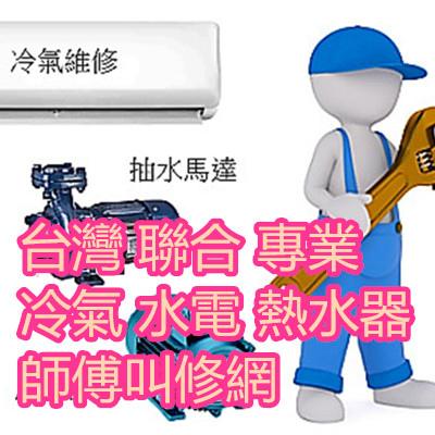 台灣聯合專業冷氣水電熱水器師傅叫修網.jpg