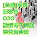 [免費]高雄-新零售O2O微型電子商務經營實務班.jpg