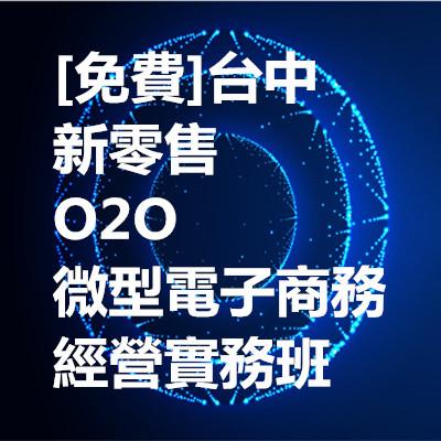 [免費]台中-新零售O2O微型電子商務經營實務班.jpg