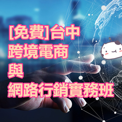 [免費]台中-跨境電商與網路行銷實務班.jpg