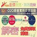 免費索取 解密 五大成功O2O案例 簡報.jpg