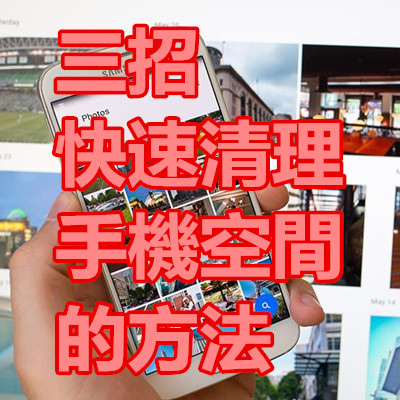三招快速清理手機空間的方法.jpg