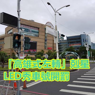 「高雄式左轉」剋星 LED秀車號開罰.jpg