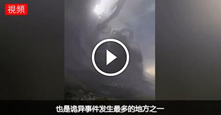崑崙山驚現「龍穴」!中國專家拍下「真龍」前身,證實中國龍不是傳說!.png