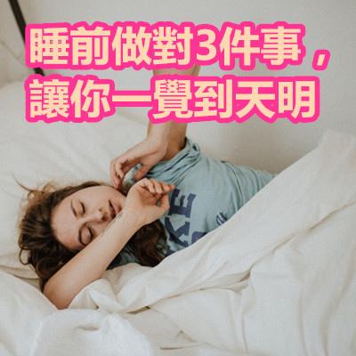 睡前做對3件事,讓你一覺到天明.jpg