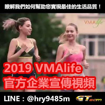 2019 VMAlife 官方企業宣傳視頻.jpg