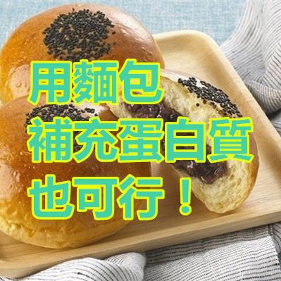 用麵包補充蛋白質也可行!.jpg