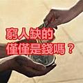 窮人缺的僅僅是錢嗎?.jpg
