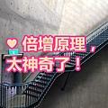 ♥ 倍增原理,太神奇了!.jpg