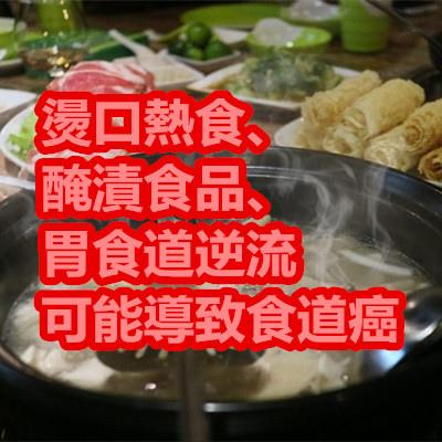 燙口熱食、醃漬食品、胃食道逆流 可能導致食道癌.jpg