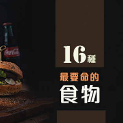 16種最要命的食物.jpg