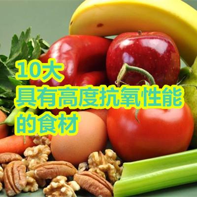 10大具有高度抗氧性能的食材.jpg
