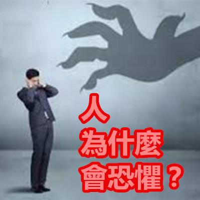 人為什麼會恐懼?.jpg