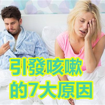 引發咳嗽的7大原因.jpg
