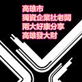 高雄市 獨資企業社老闆 兩大好康分享 高雄發大財.png