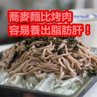 蕎麥麵比烤肉容易養出脂肪肝!.jpg