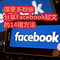 讓更多粉絲分享Facebook貼文的14種方法.jpg