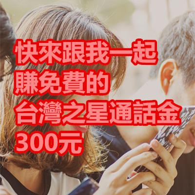 快來跟我一起賺免費的台灣之星通話金300元.jpg