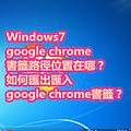 Windows7 google chrome書籤路徑位置在哪?如何匯出匯入 google chrome書籤?.png