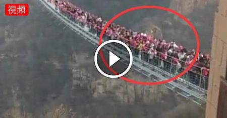 大量遊客擠上玻璃橋,下一秒意外發生,鏡頭拍下震撼瞬間!.png