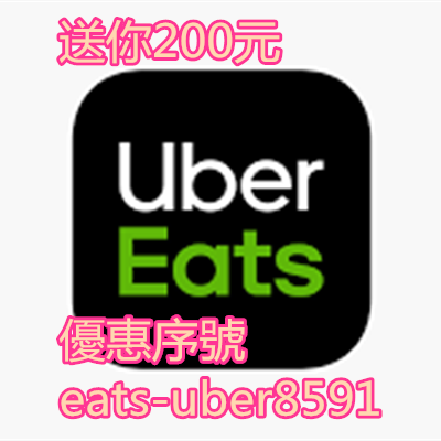 Uber Eats 外送服務 送你200元 優惠序號 eats-uber8591.png