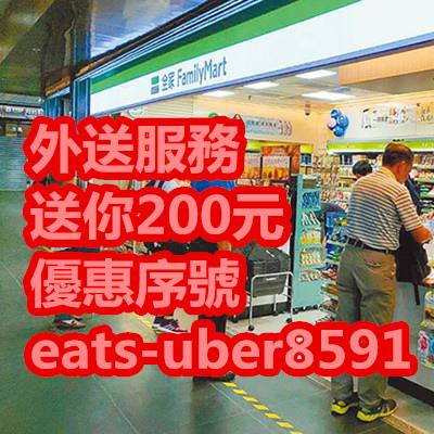 全家便利商店 外送服務 送你200元 優惠序號 eats-uber8591.jpg