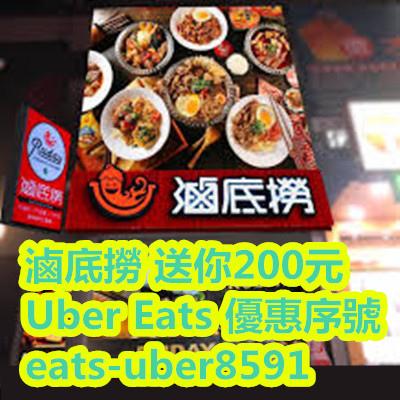 滷底撈 送你200元 Uber Eats 優惠序號 eats-uber8591.jpg