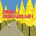 厚道待人;不要讓人恨之入骨!.jpg